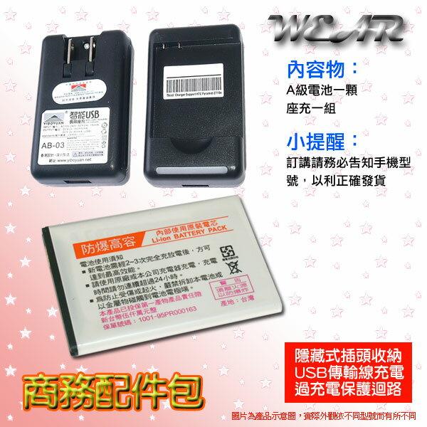 葳爾洋行 Wear【頂級商務配件包】HTC BA S410【高容量電池+便利充電器】Desire Nexus One A8181 G5 G7【BB99100】