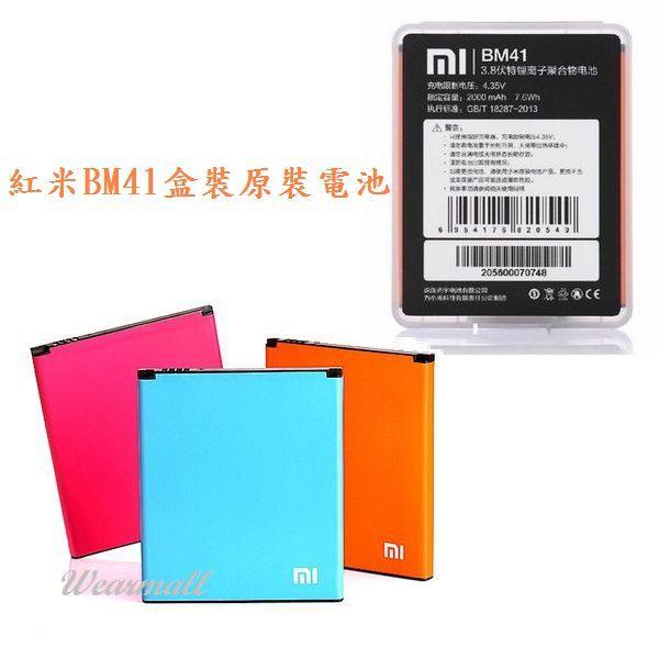 小米Xiaomi盒裝BM41BM-41【原廠電池】紅米、紅米1S【小米原廠公司貨】
