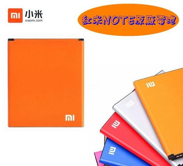 小米 Xiaomi 盒裝 BM42 BM-42【原廠電池】紅米Note【小米原廠公司貨】
