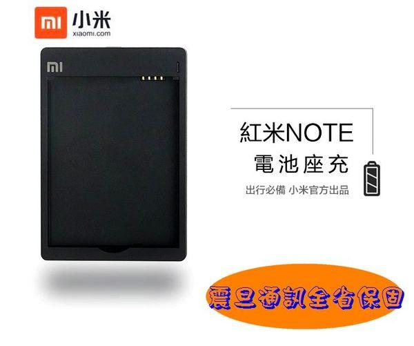 葳爾洋行Wear小米Xiaomi盒裝BM42BM-42【原廠座充】紅米Note【台灣公司貨,震旦通訊全省保固】