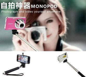 葳爾洋行Wear 【自拍神器】手機、相機自拍桿、自拍架、伸縮棒 LG G3 D830 G Pro 2 D838 G Pro E988 G2 Lite GJ E975w