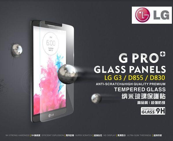 葳爾洋行Wear 第4代進化版 0.28mm【9H 奈米鋼化玻璃膜、保護貼】LG G3 D830 D850 D855【盒裝公司貨】