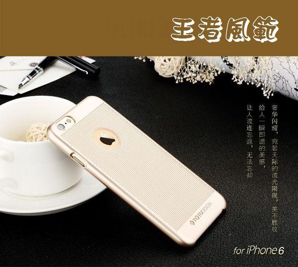 葳爾洋行Wear【全覆式】超薄保護殼、保護框、邊框iPhone64.7寸、iPhone6Plus5.5寸【盒裝公司貨】