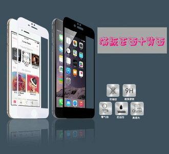 葳爾洋行 Wear滿版【正面膜+背面膜】套裝組 iPhone 6 Plus 5.5寸【9H 奈米鋼化玻璃膜】0.28mm、2.5D弧邊、拒藍光