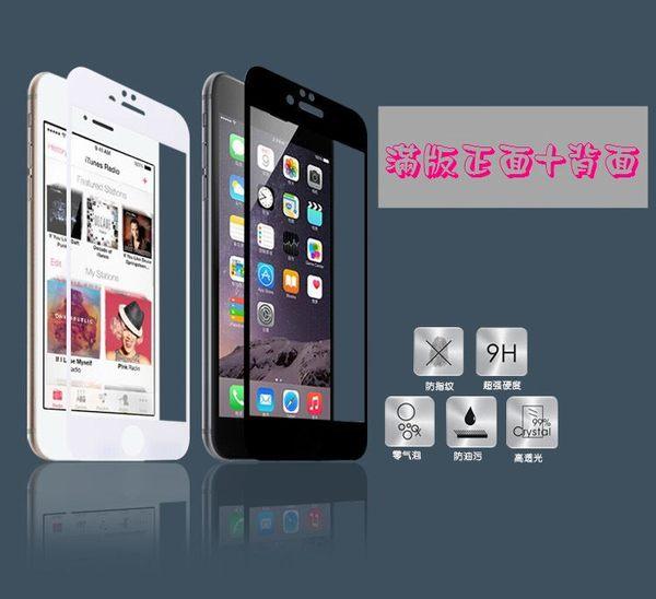 葳爾洋行Wear滿版【正面膜+背面膜】套裝組iPhone6Plus5.5寸【9H奈米鋼化玻璃膜】0.28mm、2.5D弧邊、拒藍光