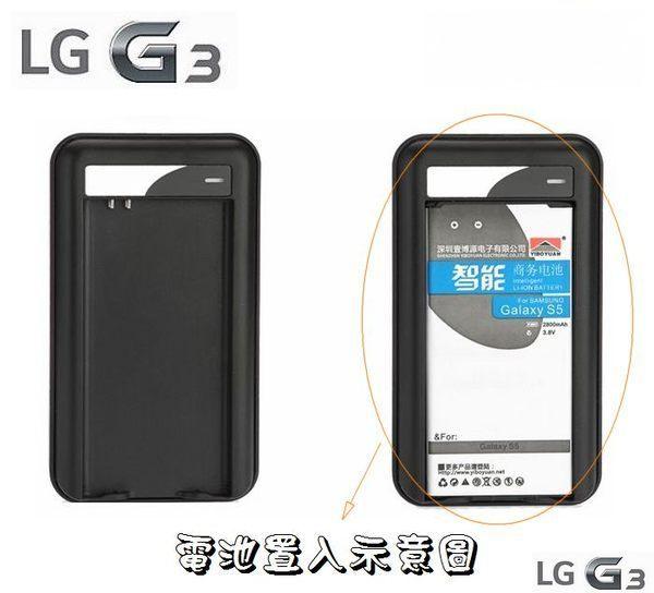 LGBL-53YH【商務便利充電器】LGG3D855D850