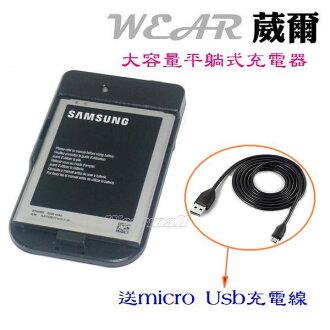 葳爾洋行wear Samsung GALAXY S5【專用座充】台灣製造、5千萬產物險、送充電線 GALAXY S5 I9600 G900i