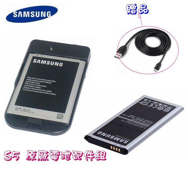 葳爾洋行 Wear 【獨家贈品】Samsung EB-BG900BBC【配件包】【盒裝原廠電池+台製座充】GALAXY S5 I9600 G900i