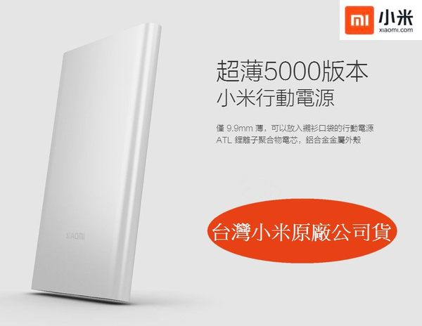 【小米原廠公司貨】小米原廠行動電源 5000mAh iphone7 plus iPhone6 NOTE4 Edge Air2 G3 M8 M7 NOTE3 M9 S6