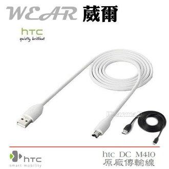 葳爾洋行 Wear HTC DC M410【原廠傳輸線】One S Z520E ONE One SC T528D One SV C520E One V T320E One X S720E One X+..