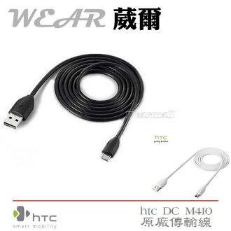 葳爾洋行 Wear HTC DC M410【原廠傳輸線】 ChaCha A810E Aria A6380 7 Mozart T8698 HD mini T5555 Explorer A310E EVO..