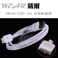 葳爾洋行 Wear SAMSUNG【micro usb 3.0】原廠數據線、原廠傳輸線 GALAXY Note3 N7200 N900 N9000 N9005 0