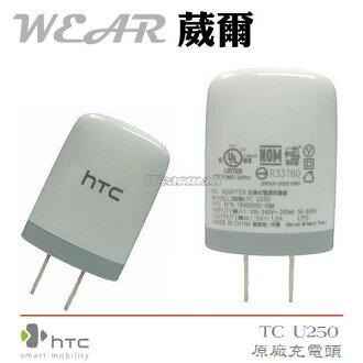 葳爾洋行 Wear HTC TC U250【原廠旅充頭】ChaCha A810E Aria A6380 7 Mozart T8698 HD mini T5555 Explorer A310E EVO ..