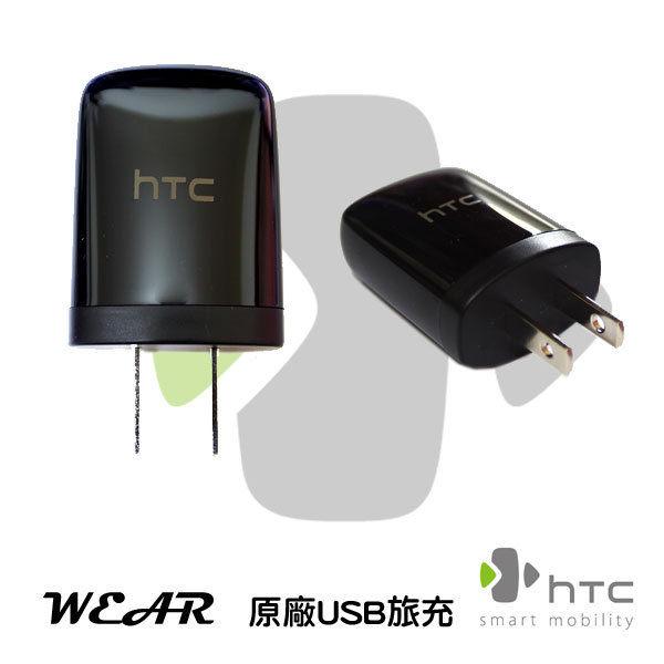 葳爾洋行 Wear HTC TC U250【原廠旅充頭】Desire U T327E Desire VC T328D Desire X T328E EVO Design Incredible S S710E HTC J Z321E