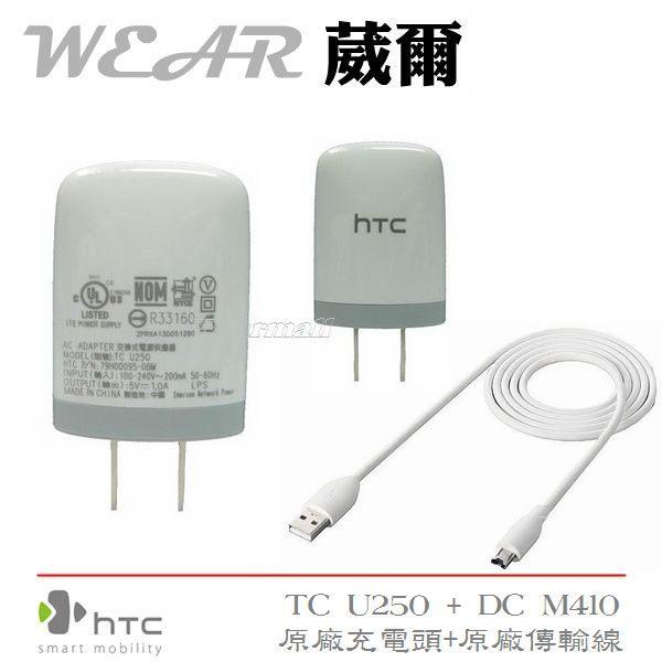 葳爾洋行 Wear HTC TC U250【 旅充頭 傳輸線】Desire 600 Des