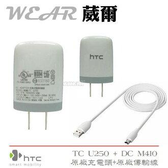 葳爾洋行 Wear HTC TC U250【原廠旅充頭+原廠傳輸線】Desire 600 Desire 606h Desire 600C Dual 609D 606W Desire 608T One ..