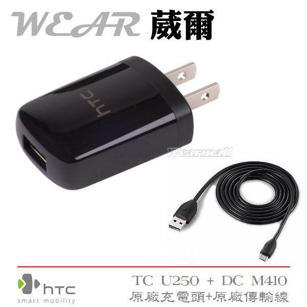 葳爾洋行 Wear HTC TC U250【原廠旅充頭+原廠傳輸線】T327E Desire VC T328D Desire X T328E EVO Design Incredible S S710E..