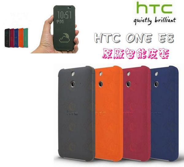 HC M110 HTC One E8 Dot View 原廠炫彩顯示保護套、智能保護套【htc原廠盒裝公司貨】