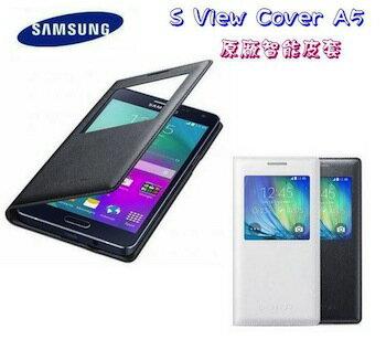 【A5原廠皮套】SamsungGalaxyA5SM-A500YZS-VIEW原廠晶片透視感應皮套【原廠盒裝公司貨】