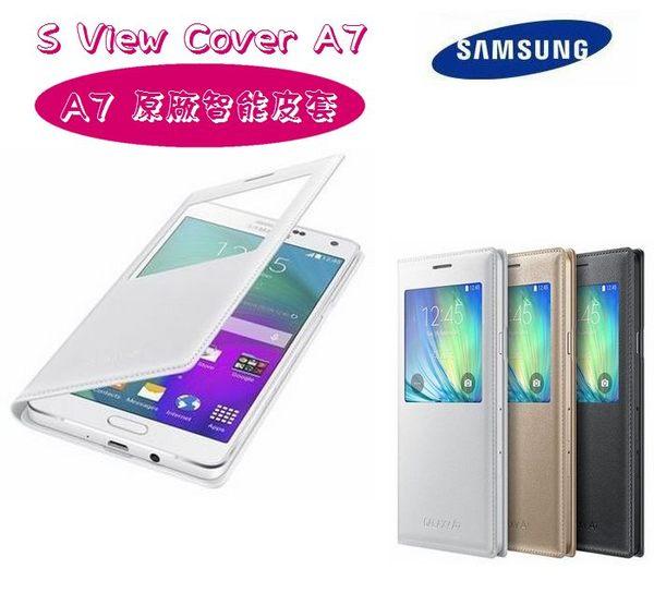【A7原廠皮套】SamsungGalaxyA7SM-A700YDA700S-VIEW原廠晶片透視感應皮套【原廠盒裝公司貨】