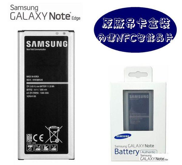 ~吊卡盒裝 Note Edge 電池~三星 N915G N9150~送 電池盒~EB~BN