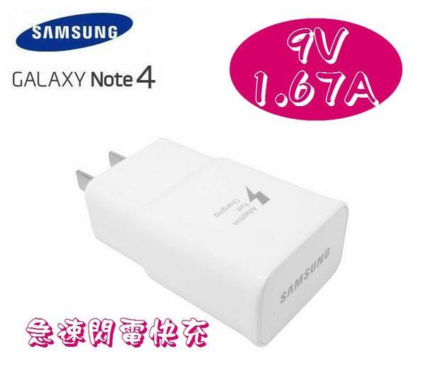 三星 S8/S8+ 極速充電頭 9V=1.67A【原廠旅充頭】Note4 Note5 N910U Note Edge N915G S6 G9208 S6 Edge G9250 閃電快充