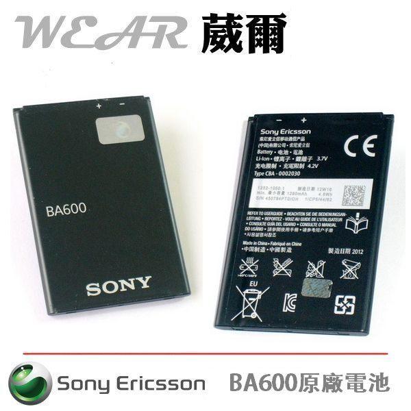 葳爾洋行WearSonyEricssonBA600BA-600【原廠電池】附正品保證卡,發票證明XperiaUST25i