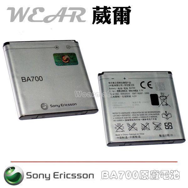 葳爾洋行 Wear Sony Ericsson BA700【原廠電池】附保證卡,發票證明 Xperia Pro MK16i Ray ST18i Neo V MT11i Neo MT15i