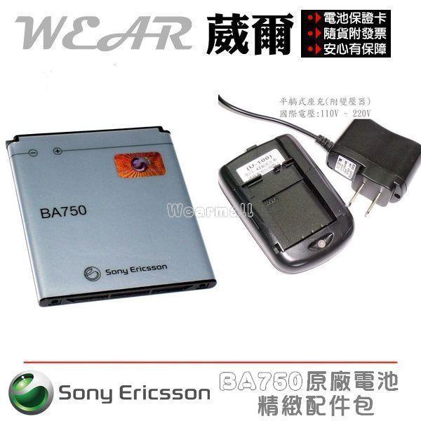 葳爾洋行WearSonyEricssonBA750BA-750原廠電池【配件包】附保證卡,發票證明XperiaArcLT15iArcSLT18i