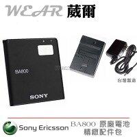 SONY 索尼推薦到葳爾洋行 Wear Sony BA800 原廠電池【配件包】附保證卡 Xperia S LT26i Xperia V LT25i Xperia VC LT25c Xperia SL LT26ii