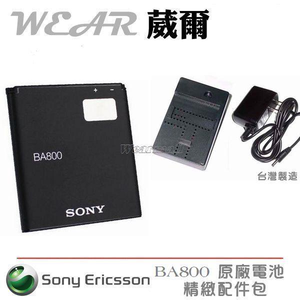 葳爾洋行WearSonyBA800原廠電池【配件包】附保證卡XperiaSLT26iXperiaVLT25iXperiaVCLT25cXperiaSLLT26ii