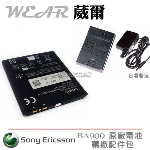 葳爾洋行WearSonyBA900原廠電池【配件包】附保證卡,發票證明XperiaTXLT29iXperiaJST26iXperiaLC2105