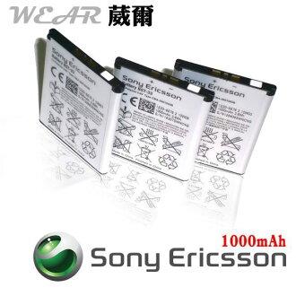 葳爾洋行 Wear BST-33【原廠電池】1000mAh 附保證卡W890 W900 W950 W960 Z250 Z258 Z320 Z530 Z610 Z750 Z780 Z800