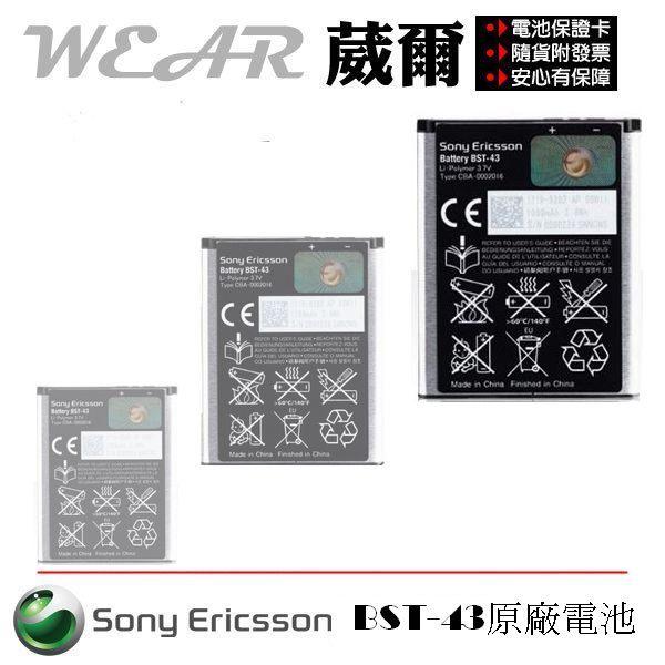葳爾洋行 Wear  BST-43【原廠電池】附正品保證卡,發票證明 Hazel J20 Yari U100 J10 J108i Mix Walkman WT13i TXT Pro CK15i