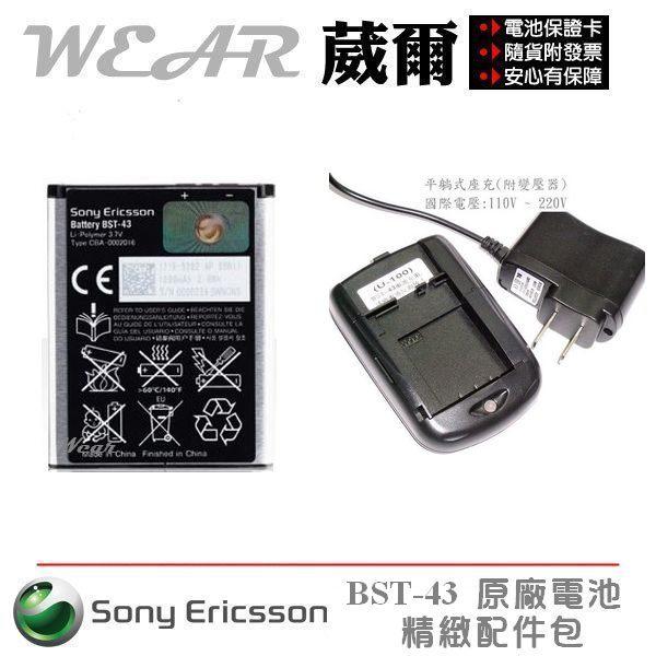葳爾洋行 BST-43 原廠電池【配件包】附保證卡,發票證明 J20 Yari U100 J10 J108i Mix Walkman WT13i TXT Pro CK15i