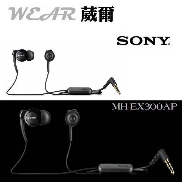 葳爾洋行 Wear SONY MH-EX300AP【原廠耳機】 Xperia Z3 C3 D2533 Z3 Compact Z2a D6563 Z2 D6503 T2 Ultra D5303 T3 D..