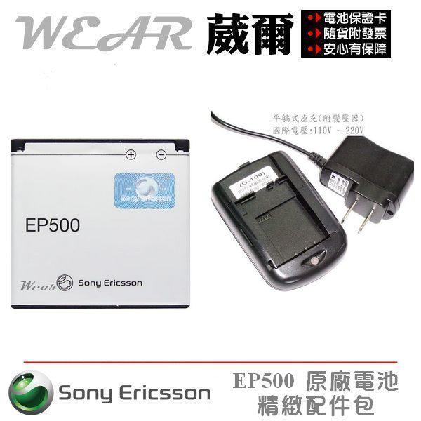 葳爾洋行 Wear Sony EP500 原廠電池【配件包】附保證卡、發票證明 Xperia mini ST15i Xperia mini pro SK17i U8 X8 W8 U5 WT19i