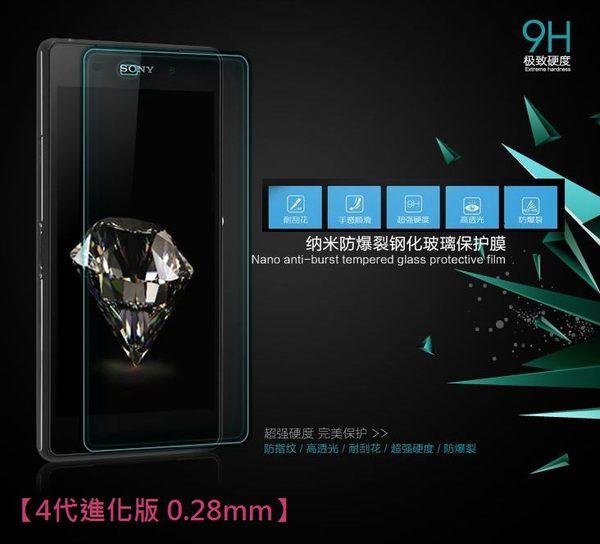 葳爾洋行Wear 第4代進化版 0.28mm【9H 奈米鋼化玻璃膜、保護貼】SONY XPERIA Z2 D6503 L50W【盒裝公司貨】