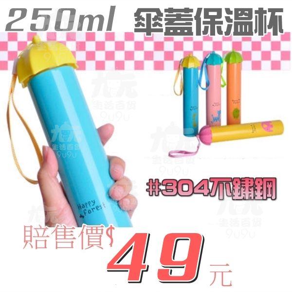 【九元生活百貨】傘蓋保溫杯/250ml #304不鏽鋼 保溫瓶 #賠售