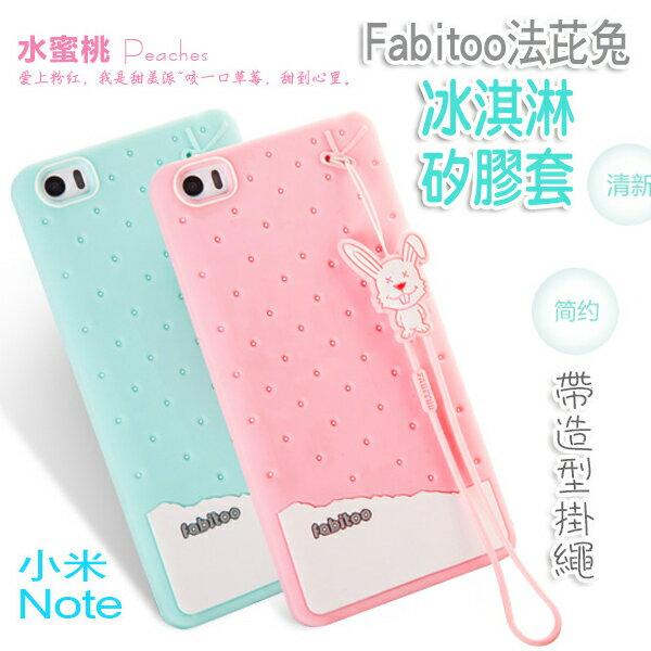 小米 Note 保護套 Fabitoo法比兔冰淇淋矽膠套 小米NOTE 帶掛繩 手機保護殼