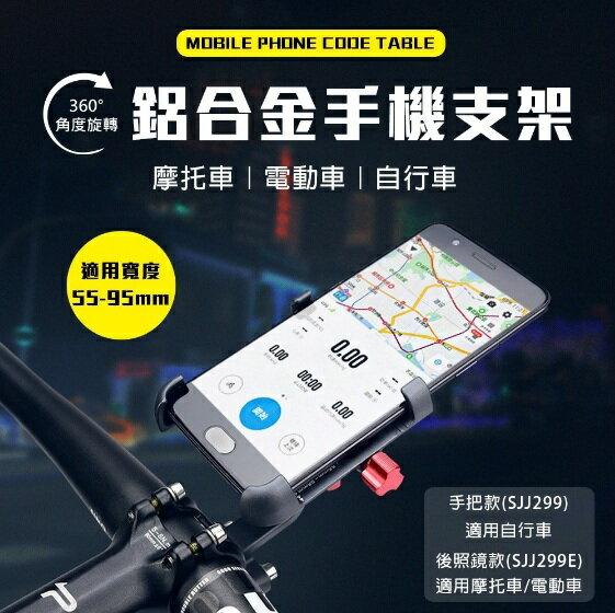 POSHOPღ【 360自由旋轉】 鋁合金機車手機支架 - 手把款 / 後照鏡款
