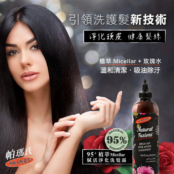 【PALMERS 帕瑪氏】 95+植萃 Micellar 賦活淨化洗髮露 350ml