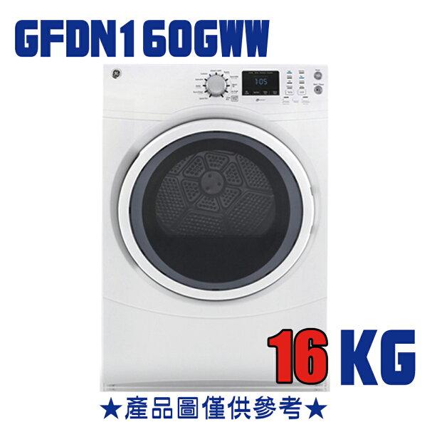 【GE奇異】16KG瓦斯型滾筒乾衣機GFDN160GWW【三井3C】