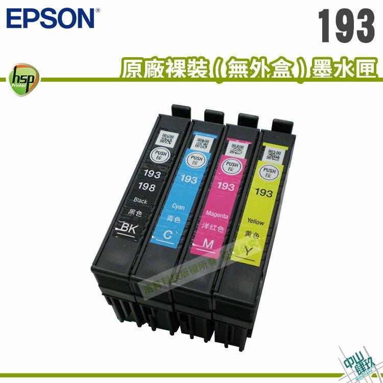 【浩昇科技】EPSON 193 / T193 四色一組 含晶片 原廠裸裝墨水匣 WF-2521/2531/2541/2631/2651