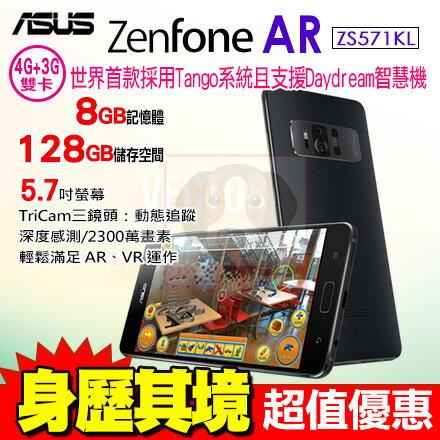 ASUS ZenFone AR ZS571KL 8G/128G 贈側翻皮套+32G記憶卡+螢幕貼 智慧型手機 0利率 免運費