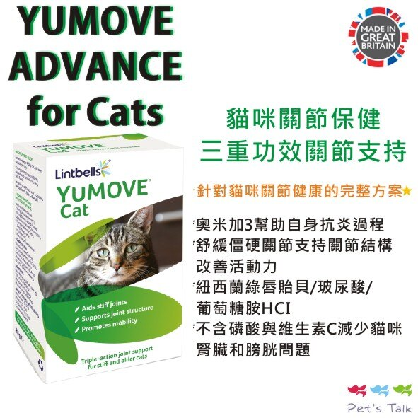 英國YUMOVE ADVANCE for Cats ~ 貓咪關節保健 Pet s Talk