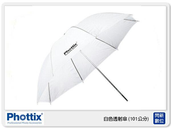 Phottix白色透射傘101公分85360(公司貨)