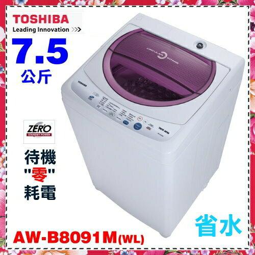 【東芝 TOSHIBA】7.5公斤單槽洗衣機《AW-B8091M》含基本安裝 贈山水檯燈