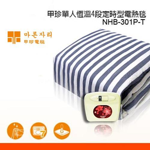 韓國甲珍單人恆溫4段定時型電熱毯NHB-301P-T/床墊/電熱毯/可水洗