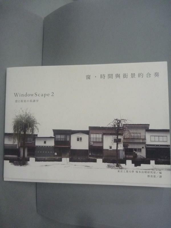 ~書寶 書T1/ _HIB~窗,時間與街景的合奏_東京工業大學塚本由晴研究室